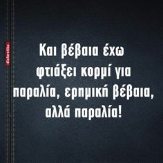 Funny Status Quotes, Funny Statuses, Funny Phrases, Funny Pins, Funny Photos, Minions, Wise Words, Letter Board, Greek