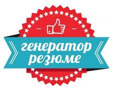Сервис по созданию резюме.  Составлять резюме легко и понятно!  http://acenter.ru/resume/