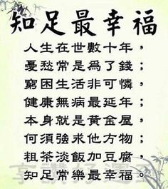 Chinese Phrases, Chinese Quotes, Wisdom Quotes, Life Quotes, Mickey Drawing, Qoutes About Life, Psychology Facts, Meaningful Words, Morning Quotes