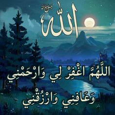 Doa Islam, Islam Quran, Islamic Dua, Islamic Quotes, Allah Wallpaper, Hadith, Projects To Try, Movie Posters, Pictures