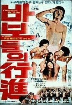 영화 <바보들의행진>은 70년대 암울한 시대적 배경에서 신음하는 젊은이들의 비애와 상실감을 그린 영화다. 이 영화에 삽입된 <고래사냥. 왜불러, 날이갈수록>은 모두 송창식의 노래로 지금도 꾸준한 사