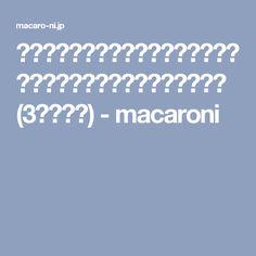 プロ級のカリじゅわ!パーフェクトな餃子を焼くための5つのポイント♩ (3ページ目) - macaroni