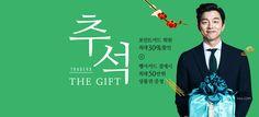 추석선물세트 Web Design, Layout Design, Event Banner, Event Page, Gong Yoo, Popup, Scripts, Contents, Signage