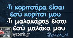 Greek Memes, Greek Quotes, Funny Quotes, Life Quotes, Sarcastic Humor, Funny Shit, Funny Humor, Funny Images, Haha