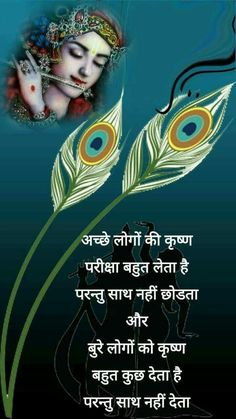 🌹🌺 Subah Sandhya Ji 🌹🌺🌹🌺 Jai Shree Krishna J - mymandir Krishna Quotes In Hindi, Hindu Quotes, Krishna Hindu, Radha Krishna Love Quotes, Gita Quotes, Jai Shree Krishna, Lord Krishna Images, Radha Krishna Images, Krishna Pictures