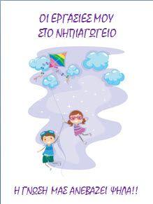 Εξώφυλλα και διαχωριστικά για τις εργασίες των παιδιών στο νηπιαγωγείο και τους φακέλους τους End Of School Year, Crafts For Kids, Education, Disney, Summer, Crafts For Toddlers, Kids Arts And Crafts, Summer Recipes, Educational Illustrations