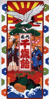 chitose ame (1000 year candy) for 7-5-3 festival. Japan