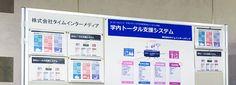 第 5 回大学コンソーシアム八王子 企業ブース出展 : http://www.timedia.co.jp/news/223.html