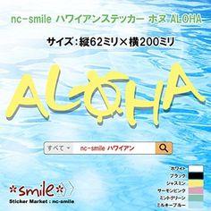 Amazon | nc-smile ハワイアンステッカー ホヌ ALOHA ホワイト | ステッカー・デカール・シール | 車&バイク