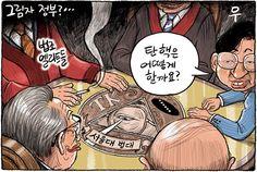 2월 23일 한겨레 그림판 : 한겨레그림판 : 만화 : 뉴스 : 한겨레