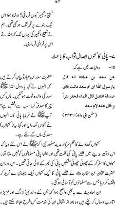 Complete Book: Esal-e-Swab ki Sharaee Hasiat ---  Written By: Shaykh-ul-Islam Dr. Muhammad Tahir-ul-Qadri --- Page # 084