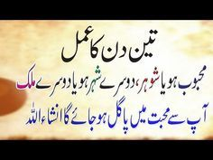 Dua For Husband Wife Love || Wazifa For Husband Love In Urdu - YouTube