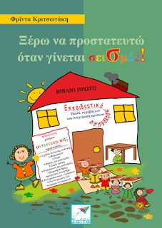 Free e-books gia to nipiagogeio. Ebook Cover, First Day Of School, School Projects, Free Ebooks, Kindergarten, Science, Children, Blog, Fall
