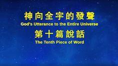 福音視頻 神的發表《神向全宇的發聲·第十篇說話》