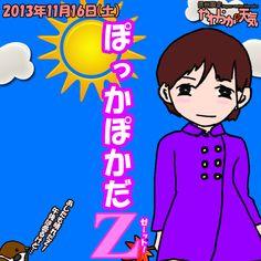 きょう(16日)の天気は「晴れ!」。朝は霧が出やすいものの、日中はスッキリと晴れそう。日中の最高気温はきのうより7度も高く、飯田市で16度まで上がる見込み。あすの日中もおおむね晴れ、きょうと同じくらい暖かくなりそう。