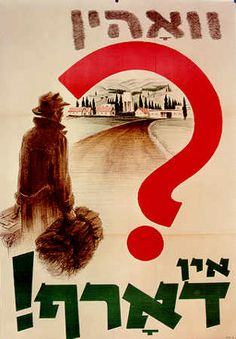 "!וואָהין? אין דאָרף  ""Where to? To the Country!"" Early Israeli poster by Ismar David (?), ca. 1950, via http://www.snunit.k12.il/zion100/Galery/s8/p.html"