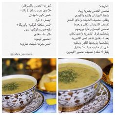 Baby Food Recipes, Soup Recipes, Cooking Recipes, Healthy Recipes, Arabian Food, Ramadan Recipes, I Foods, Food And Drink, Healthy Eating