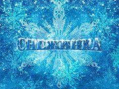 Создаем в Фотошоп текст изо льда