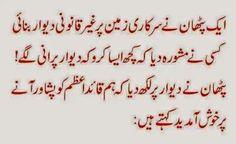 Urdu Latifay: Pathan Jokes in Urdu Fonts Very Funny 2014, Urdu L...: