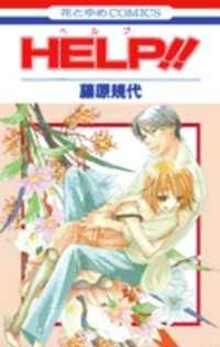 Help Manga Español, Help 6 - Leer Manga en Español gratis en NineManga.com