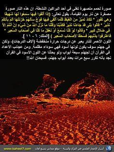 الاعجاز العلمي القرآن والسنة