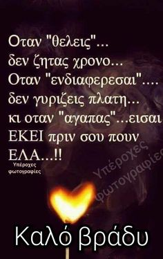 Good Night, Good Morning, Greek Quotes, Best Quotes, Wish, Advice, Messages, Sayings, My Love