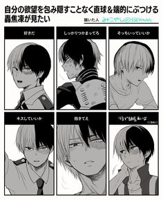 Boku no Hero Academia Boku No Hero Academia, Me Me Me Anime, Anime Guys, Zuko, Anime Sketch, Manga, Cute Drawings, Art Sketches, Handsome Boys