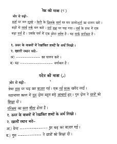 Hindi Grammar Work Sheet Collection For Classes 5 6 7 8 Matra