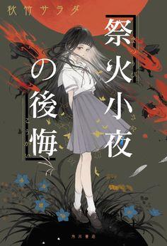 ねこ助 (@m_oxo) | ทวิตเตอร์ Manga Books, Manga Art, Anime Manga, Anime Art, Manga Illustration, Digital Illustration, Manga Covers, Comic Covers, Book Cover Design