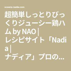 超簡単しっとりびっくりジューシー鶏ハム by NAO | レシピサイト「Nadia | ナディア」プロの料理を無料で検索