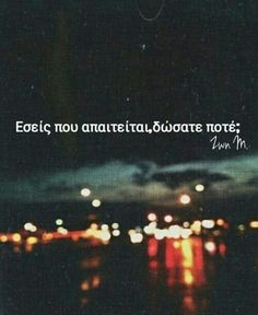 Εσείς που όλο απαιτείτε, δώσατε τίποτα; Favorite Quotes, Best Quotes, Love Quotes, Inspirational Quotes, Photo Quotes, Picture Quotes, My Heart Quotes, Greek Words, Reading Quotes