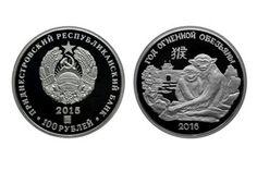«ГОД ОБЕЗЪЯНЫ» тираж 250 шт. Приднестровский Республиканский Банк