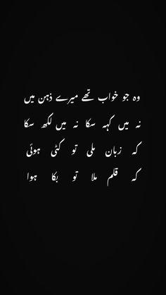Words Hurt Quotes, Best Lyrics Quotes, Best Quotes, Urdu Quotes, Poetry Quotes, Urdu Poetry, Islamic Quotes, Emotional Poetry, Poetry Feelings