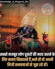 Radha Krishna Quotes, Krishna Radha, Lord Krishna, Lord Mahadev, Happiness Challenge, Knowledge Quotes, Soul Quotes, Zindagi Quotes, Bhagavad Gita