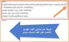 طريقة إنشاء صندوق لإختصار أكواد HTML لمدونات بلوجر | مدونة أبو إياد http://www.abu-iyad.com/2014/03/add-html-box-to-your-blogger-blog.html