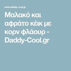 Μαλακό και αφράτο κέικ με κορν φλάουρ - Daddy-Cool.gr