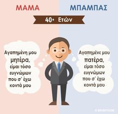 How we see mom and dad at various ages Mom And Dad, My Boys, Daddy, Family Guy, Parenting, Thankful, Kids, Quotes, Young Children