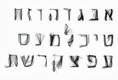 על פונטים, אותיות וגופנים | Traditional & Contemporary Hebrew Typography: אם כבר גופן, אז שיהיה בתנועה