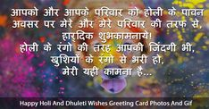 Happy Holi Status with Photos : Read And Share Best Happy Holi And Happy Dhuleti Wishes Greeting Cards. Find Top Happy Holi Shayari With I. Happy Holi Shayari, Happy Holi Quotes, Happy Holi Greetings, Happy Holi Wishes, Hot Quotes, Hindi Quotes, Happy Holi Images Hd, Happy Holi In Advance, Happy Holi Status