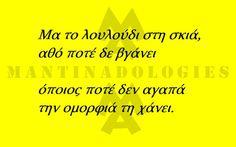 #mantinades #mantinada #kriti #crete #μαντιναδες #μαντιναδα #κρητη