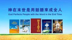 全能神教会-神在末世是用話語來成全人