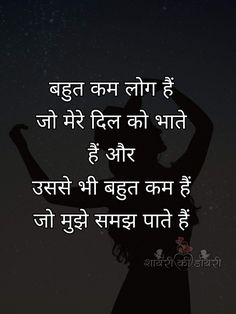 Meko koi nai smjhta Ulta sb smjha kr chaly jaty h yrrr Funny Attitude Quotes, Good Thoughts Quotes, Mixed Feelings Quotes, Good Life Quotes, Hindi Good Morning Quotes, Motivational Picture Quotes, Inspirational Quotes Pictures, Life Quotes Pictures, Shyari Quotes