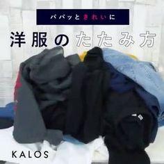洋服を畳むのって、大変ではないですか 今回は簡単かつキレイに洋服を畳む方法をご紹介 これで洗濯物を畳む時間が楽しくなるかも