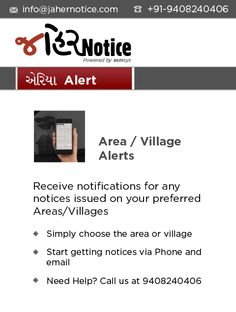 Subscribe with jahernotice get #Area / #Village alerts