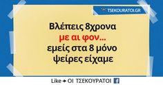 Μόνο ψείρες είχαμε Funny Greek, Funny Statuses, Greek Quotes, Funny Quotes, Funny Pictures, Cards Against Humanity, Messages, Humor, Greeks