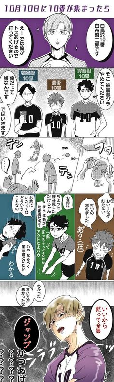 Haikyuu Volleyball, Art Reference Poses, Hinata, Manga, Anime, Manga Anime, Anime Shows, Squad