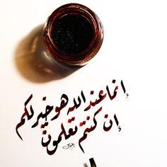 إنما عند الله هو خير لكم إن كُنْتُمْ تعلمون #رقعة #خطوط #خط_عربي #مشق #مجسمات #نحت #رسم #زخرفه #تصميم ...
