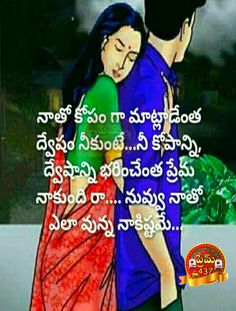 Love My Husband Quotes, Some Love Quotes, Famous Love Quotes, Love Quotes In Telugu, Telugu Inspirational Quotes, Love Letters Quotes, Radha Krishna Love Quotes, Krishna Images, Lord Krishna