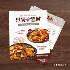 Site Design, Food Design, Editorial Design, Poster, Website Designs, Billboard, Yard Design, Design Websites, Editorial Layout
