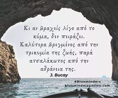Greek Quotes, Life Quotes, Cards Against Humanity, Wisdom, Sayings, Inspiration, Quotes About Life, Biblical Inspiration, Quote Life
